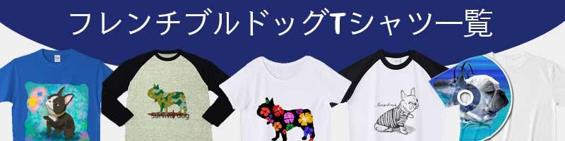 フレンチブルドッグTシャツ一覧へ
