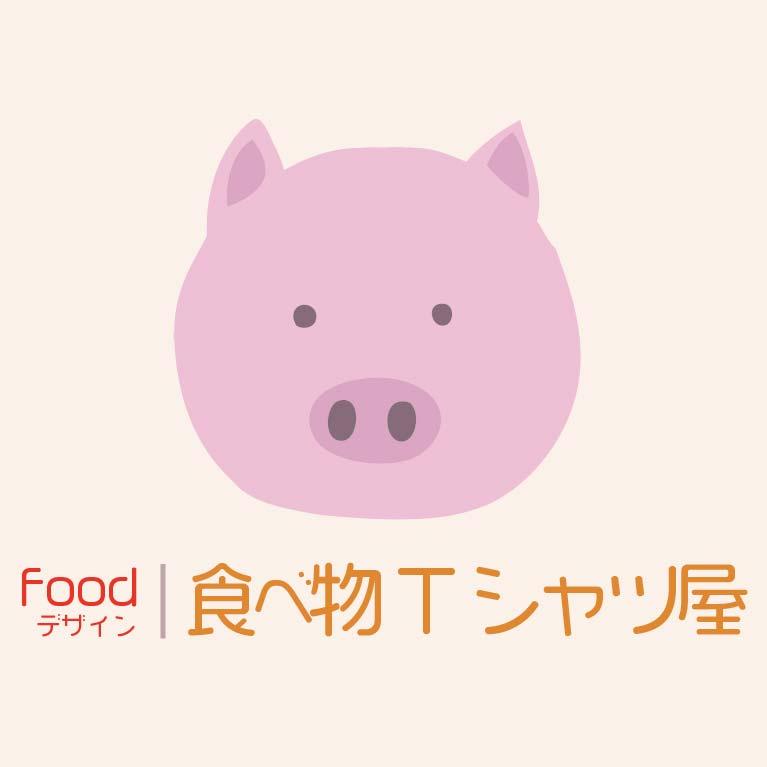 foodデザイン食べ物Tシャツ屋byチコデザ