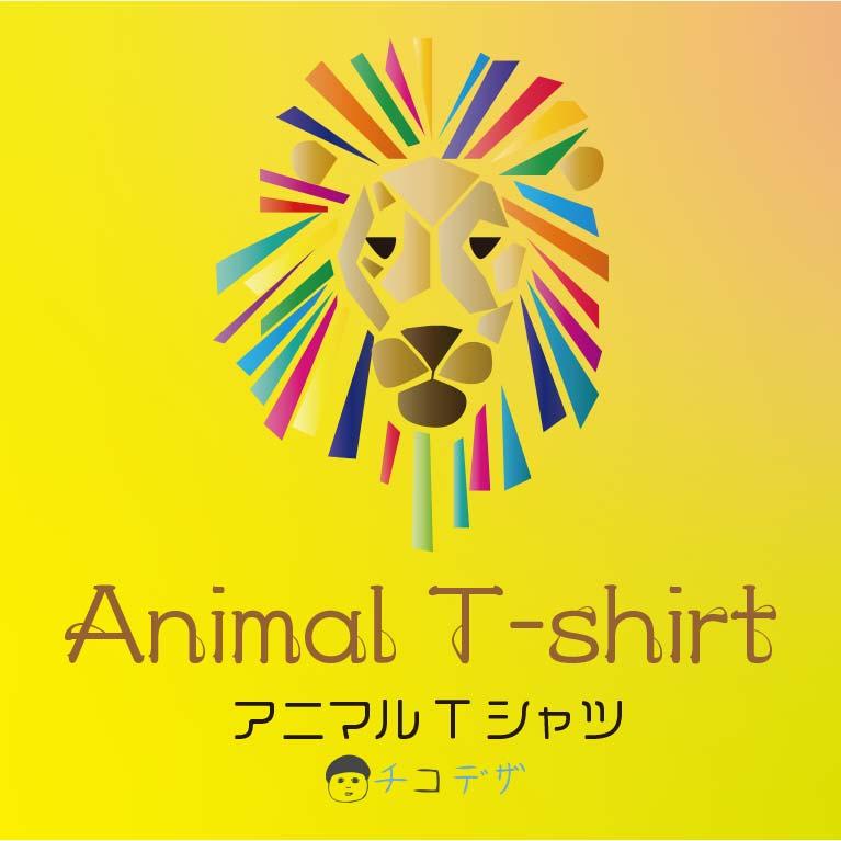 アニマルTシャツ - チコデザ&fool