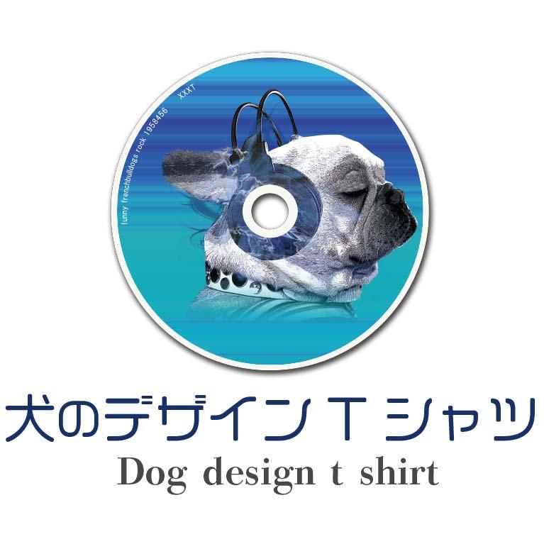 犬のデザインTシャツ - byチコデザ&fools
