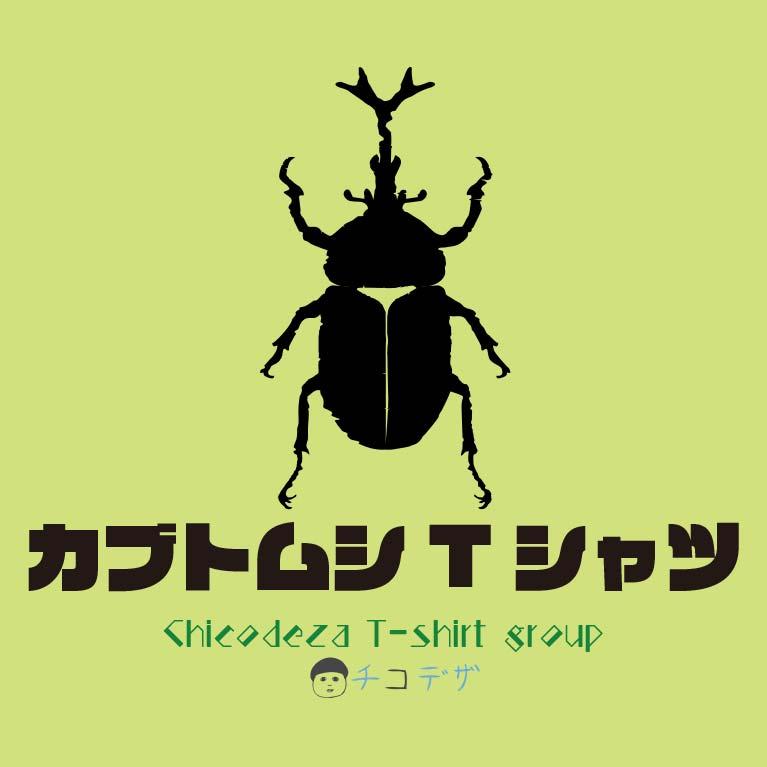 カブトムシTシャツ係byチコデザ