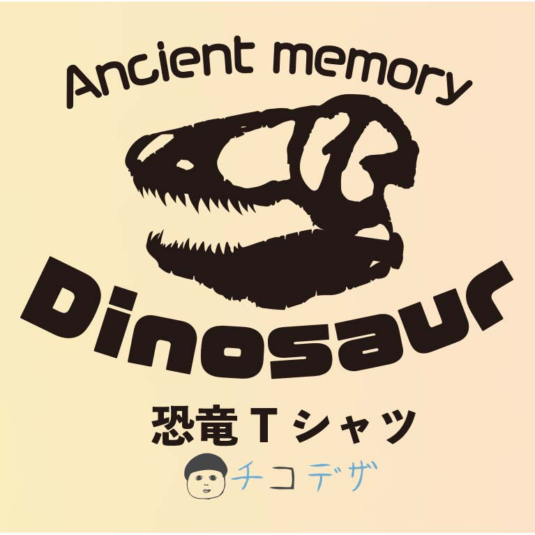 恐竜Tシャツのチコデザ&fool