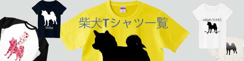 柴犬Tシャツ一覧へ
