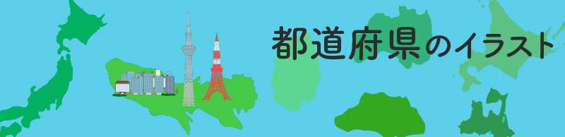 都道府県の地図
