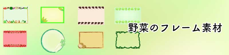 野菜のフレーム・枠素材