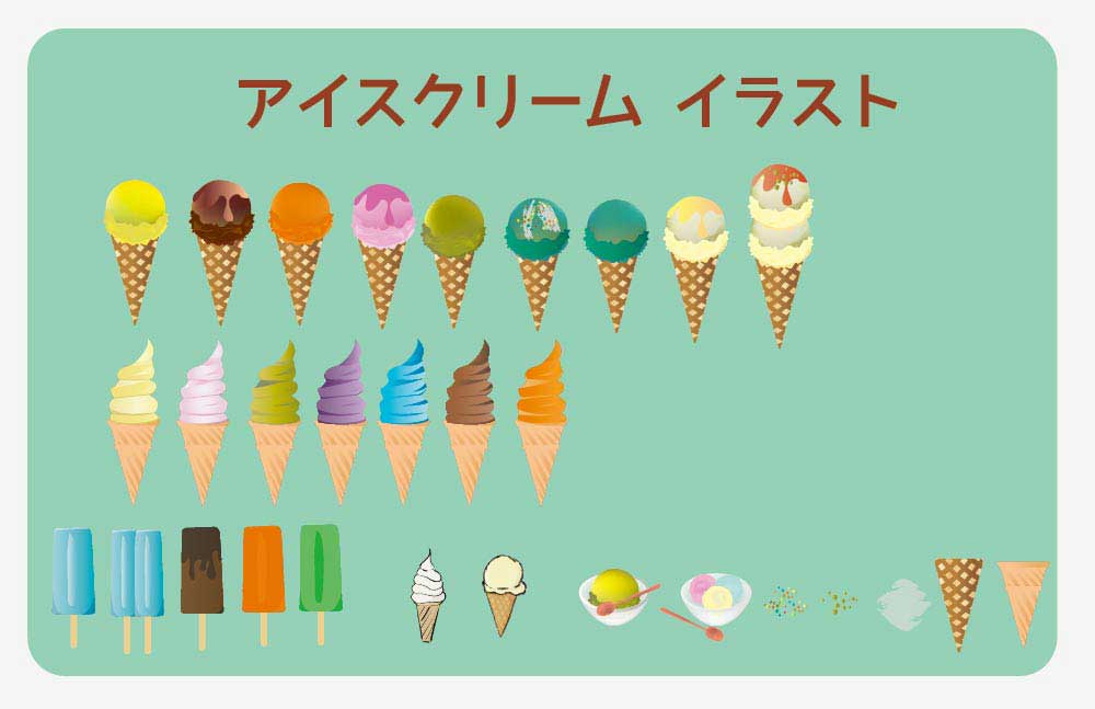 可愛いアイスのベクターイラスト