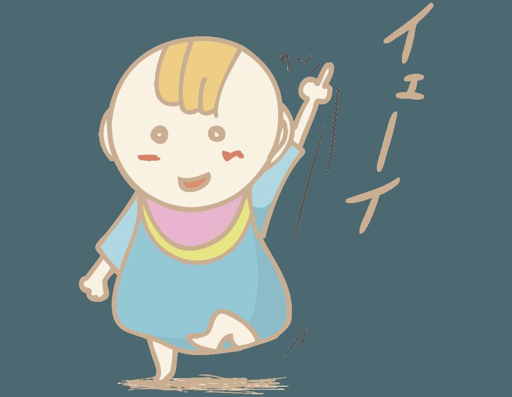 ノリノリな赤ちゃんのイラスト
