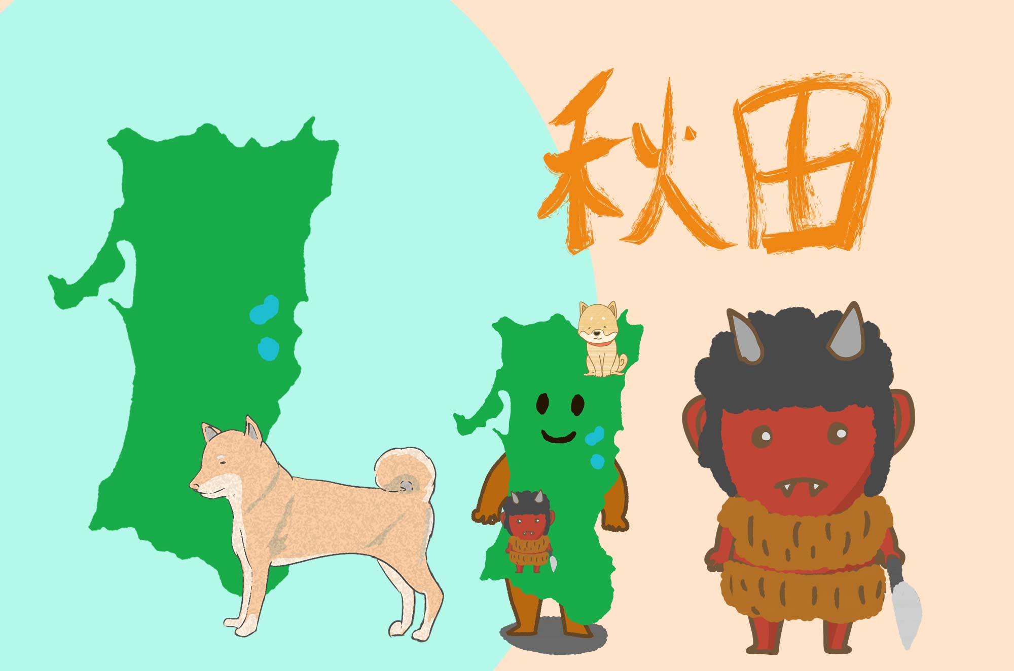 秋田のイラスト - 面白いなまはげと大陸の無料素材