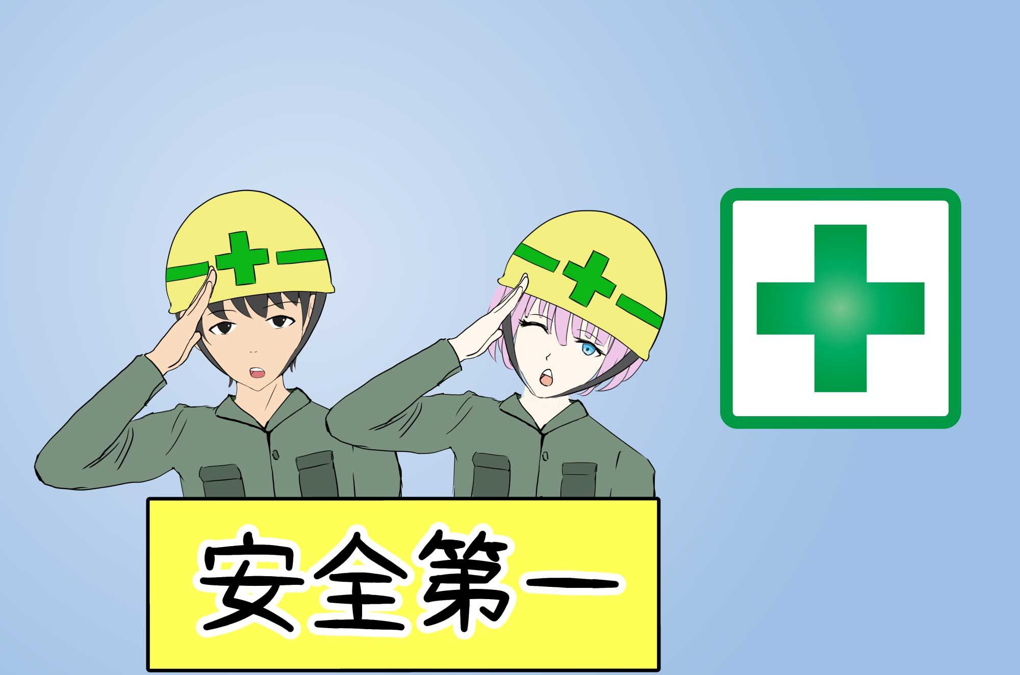 安全の無料イラスト - マーク・工事現場作業員の素材