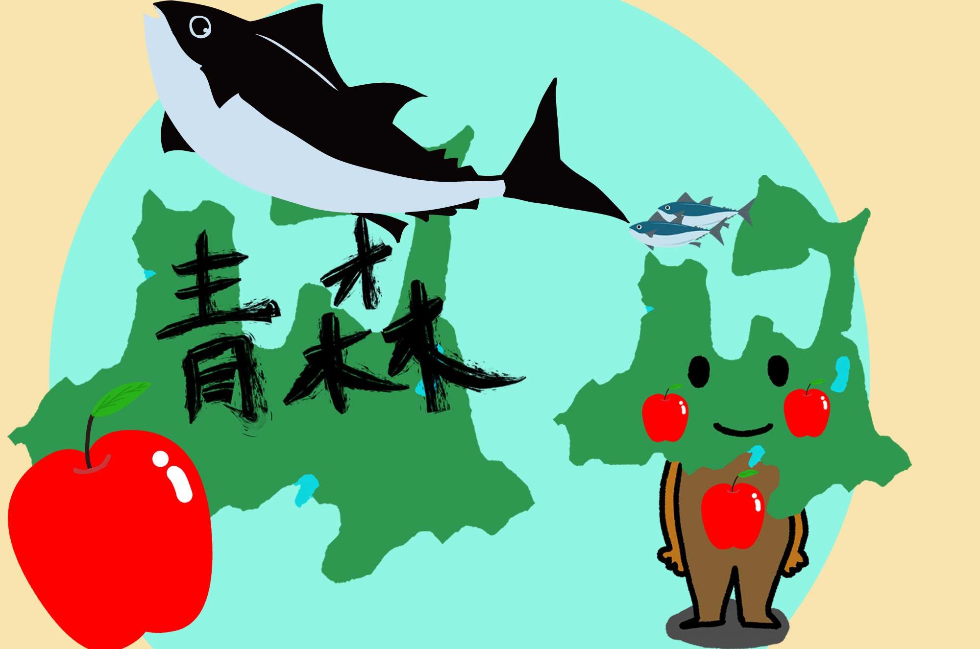 青森のイラスト - 可愛いキャラクターと大陸の無料素材