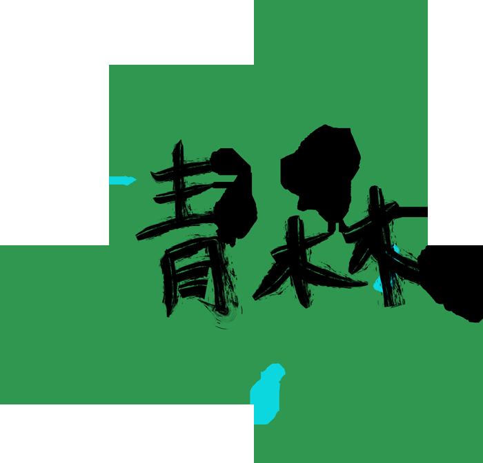 墨文字と青森の大陸イラスト