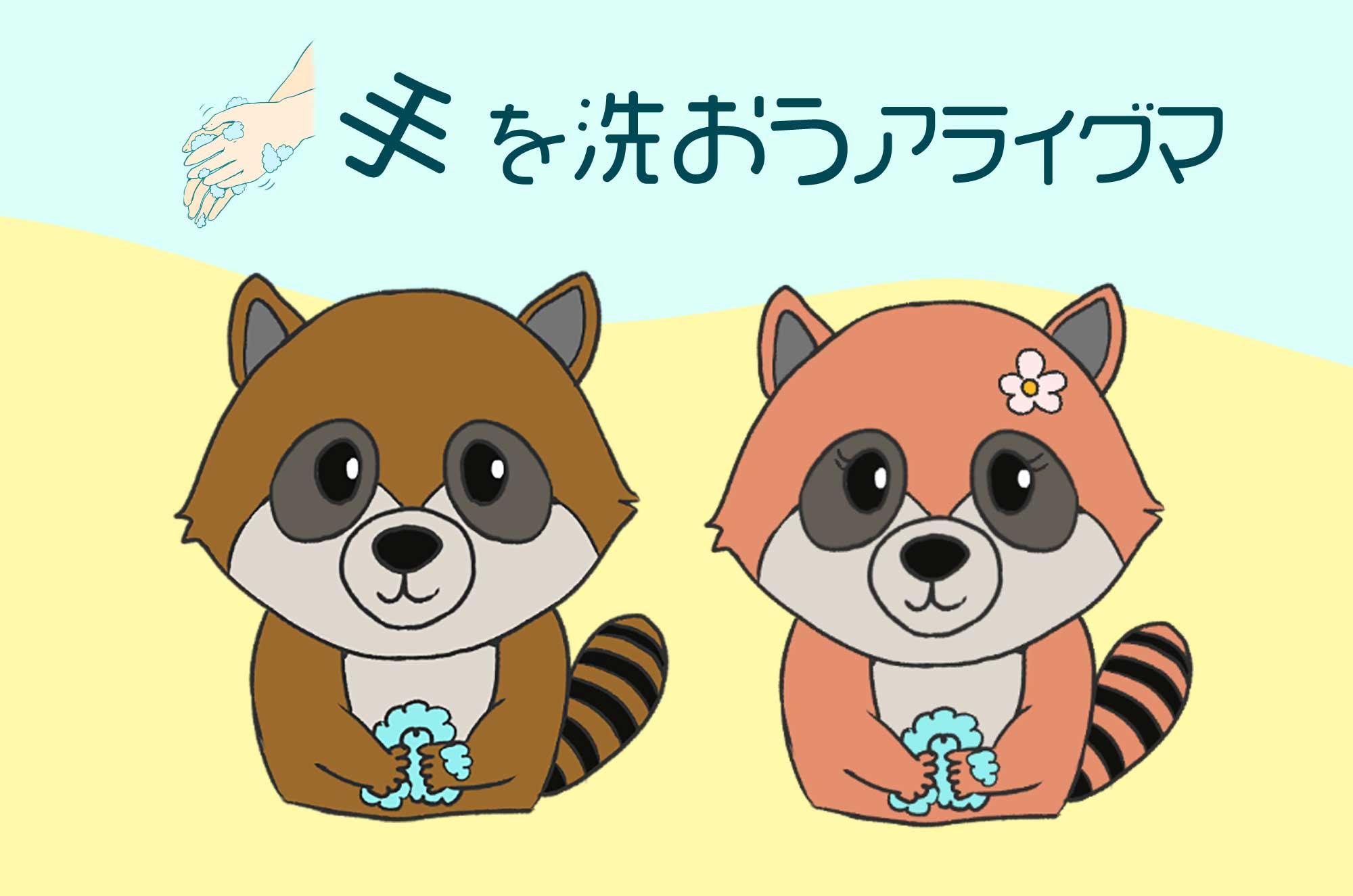 アライグマのフリーイラスト - 手を洗う動物キャラクター