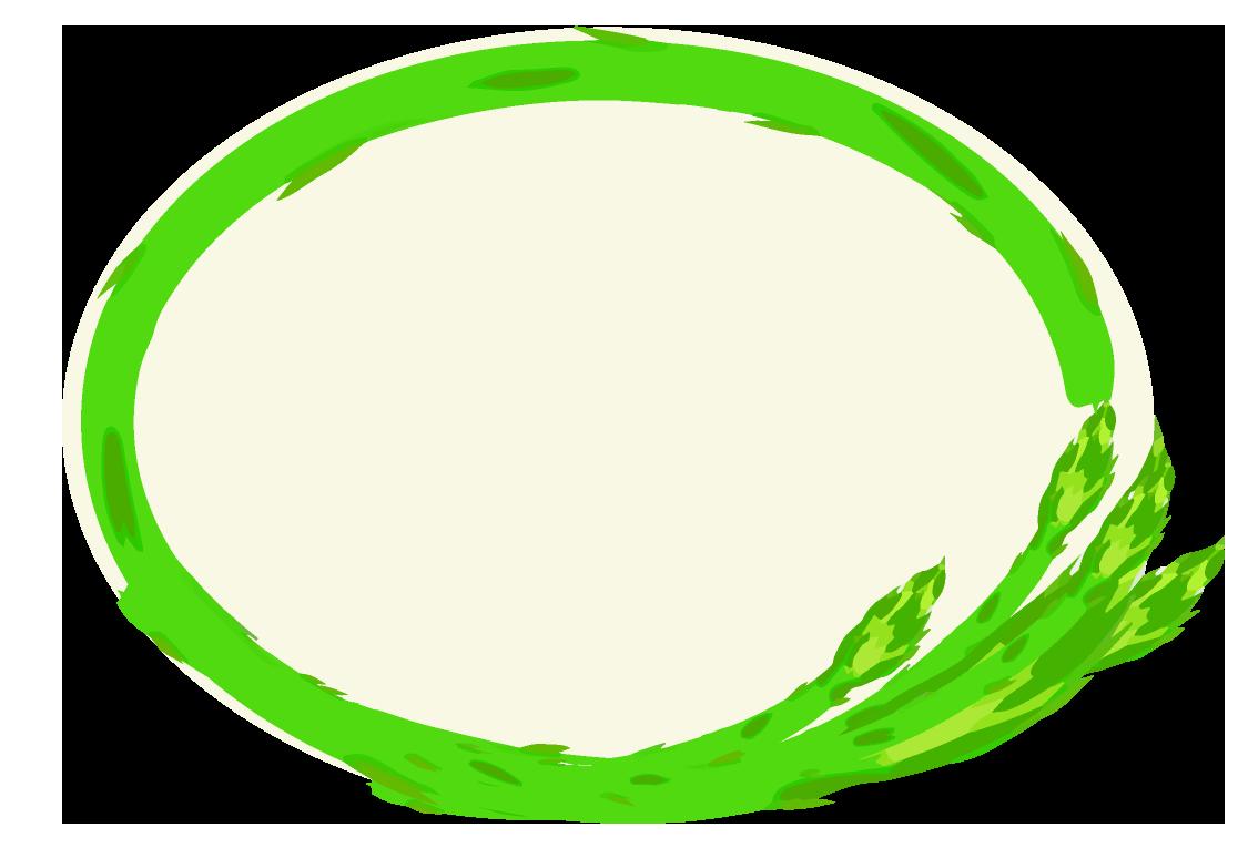 アスパラフレーム(楕円1116×765)