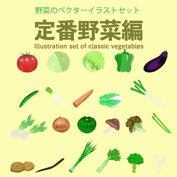 定番野菜イラストセット+ベクターイラストセット