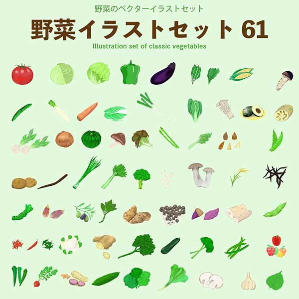 野菜ベクターイラストセット