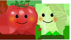 トマトちゃんとキャベツちゃん