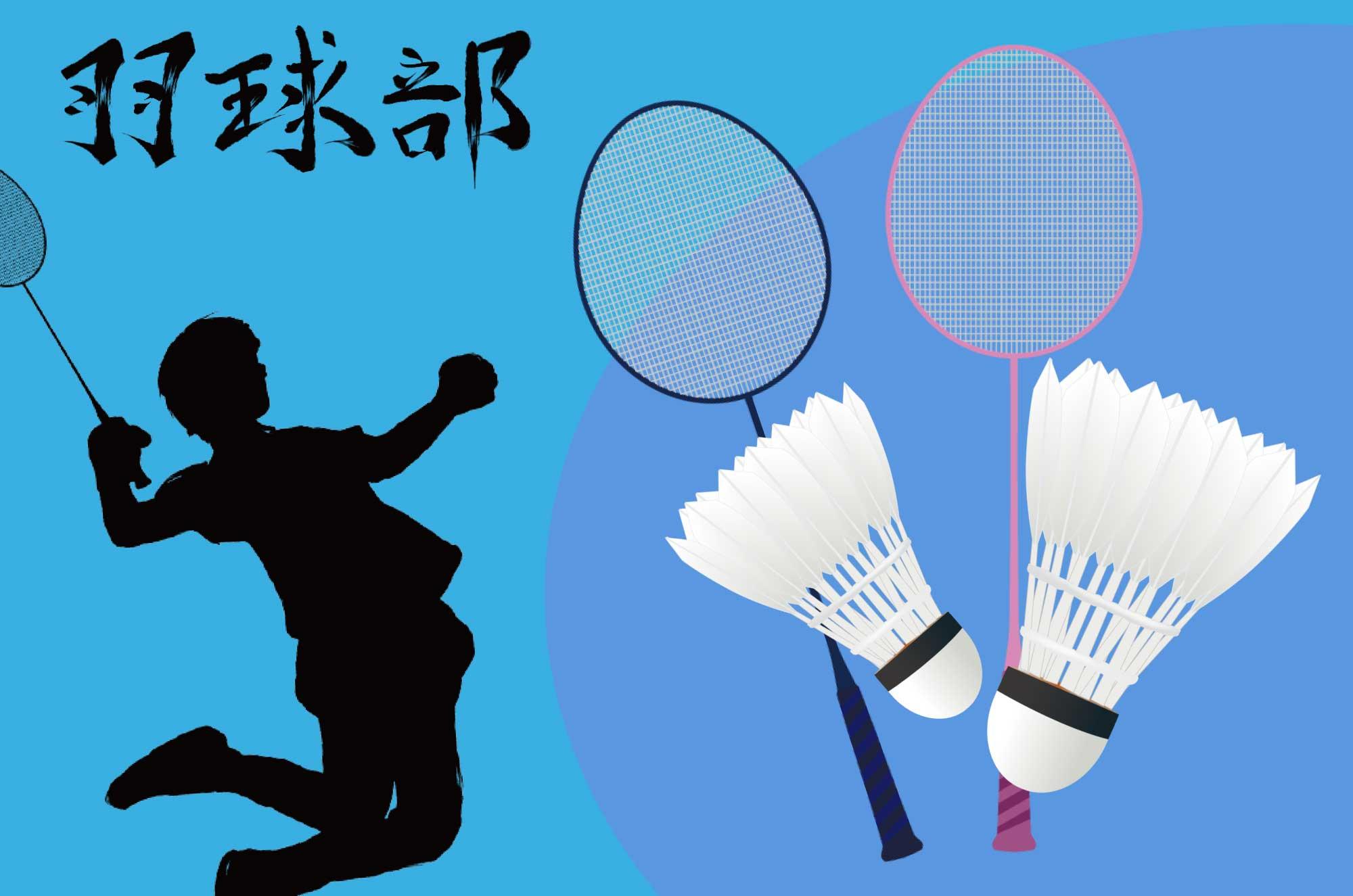 バドミントン(羽球)イラスト - スポーツの無料素材