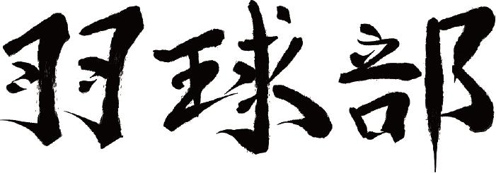羽球部の墨文字イラスト