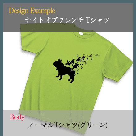 ナイトオブフレンチ グリーンTシャツ