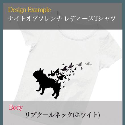 ナイトオブフレンチ レディースTシャツ
