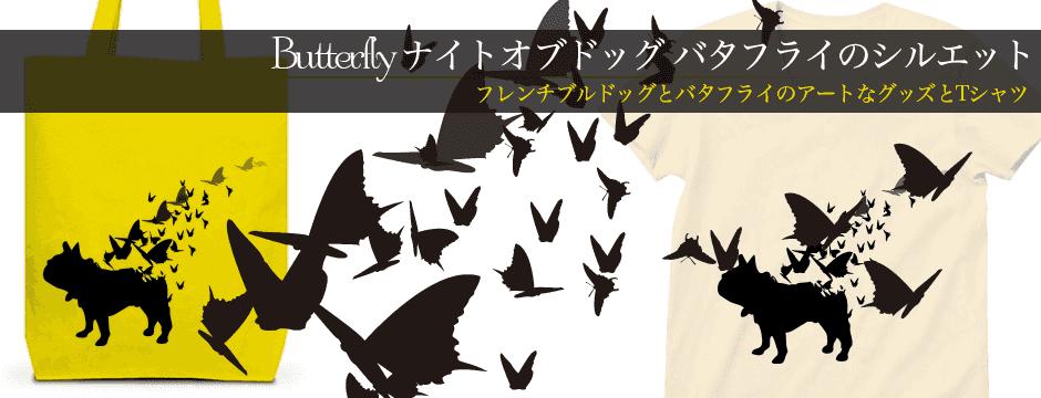 バタフライとフレンチブルドッグのデザインTシャツ【ナイトオブフレンチ】