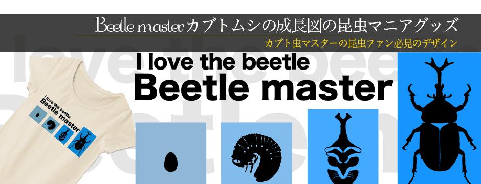 マスタービートルのカブトムシTシャツ【昆虫ファン専用】