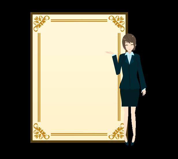 賞状(縦)ビジネスウーマンのイラスト