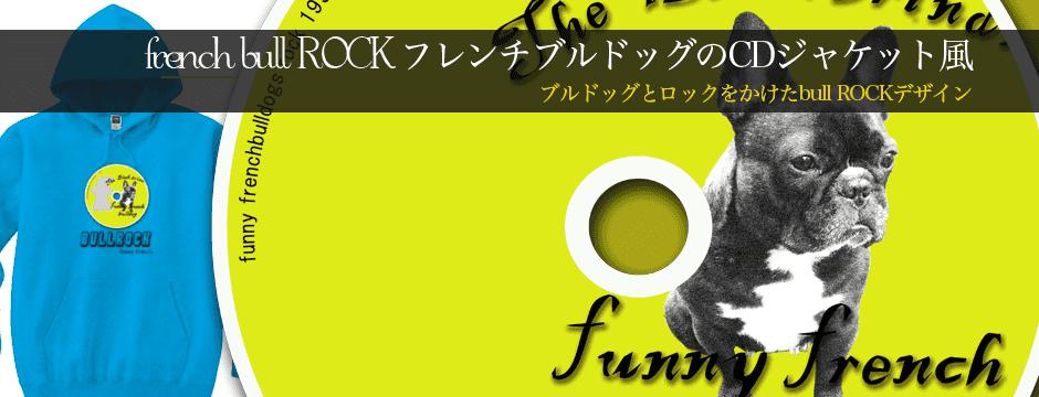 bullRock5★フレンチブルドッグのCD風おしゃれなパーカーとデザインTシャツ