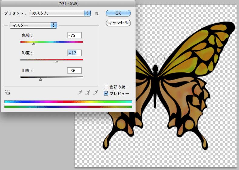 色相、彩度、明度をphotoshopで調整する