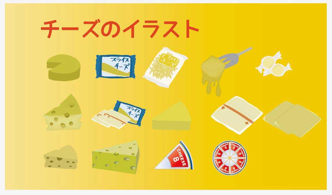チーズのベクターイラスト