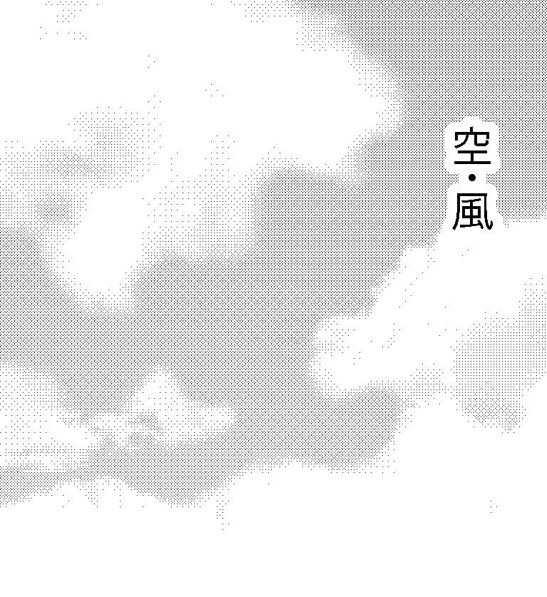 <空 風>