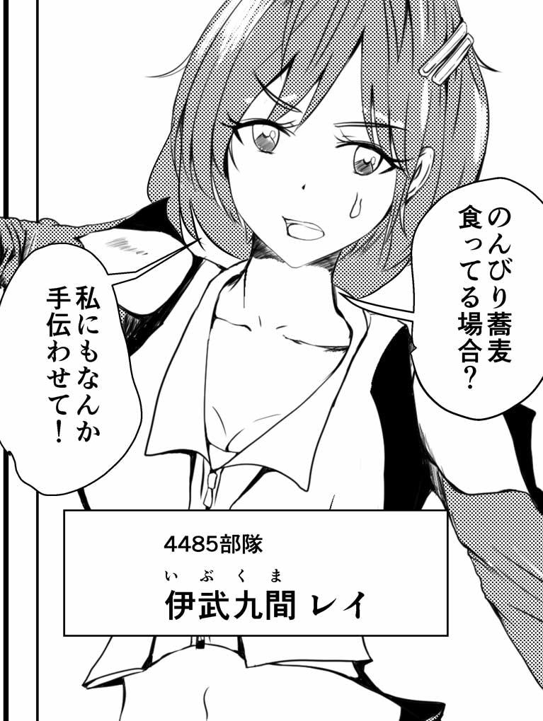 4485部隊 伊武九間 レイ(いぶくま れい) レイ「のんびり蕎麦なんか食ってる場合? 私にも手伝わせて!」