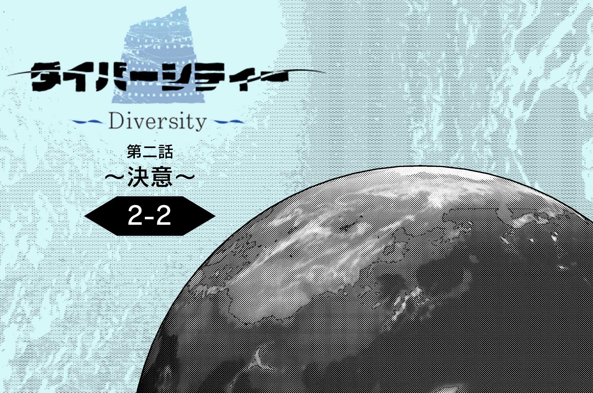 ダイバーシティー第二話 【決意2-2】web漫画