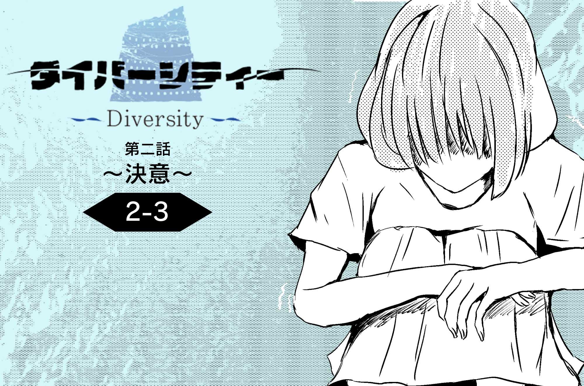 ダイバーシティー第二話 【決意2-3】web漫画