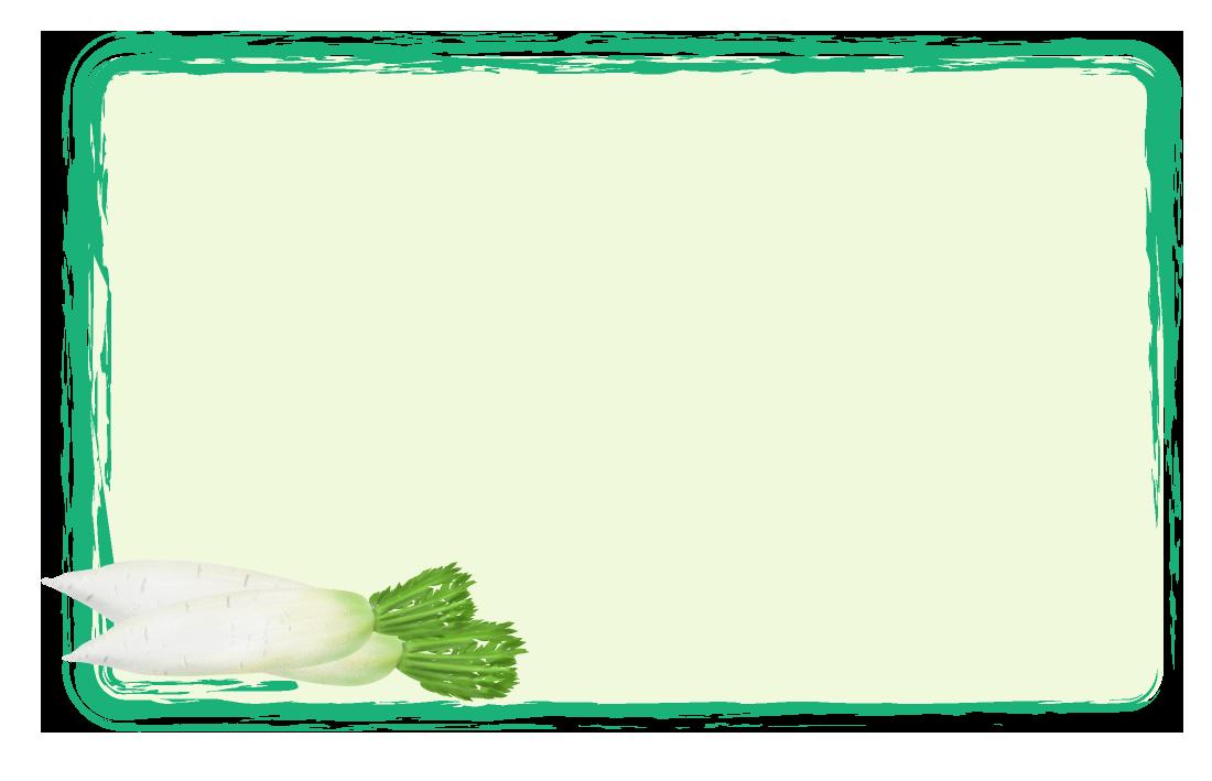 和風な大根フレーム(背景なし1100×709)