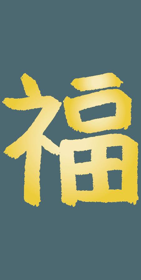 縁起物の福文字イラスト