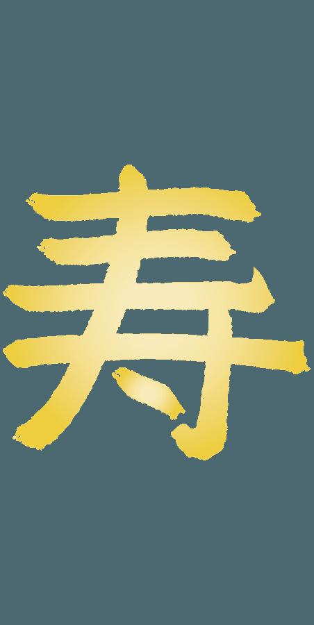 縁起物寿の文字イラスト