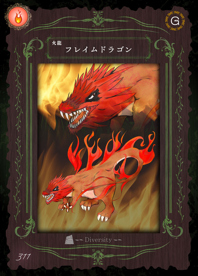 火龍 フレイムドラゴン