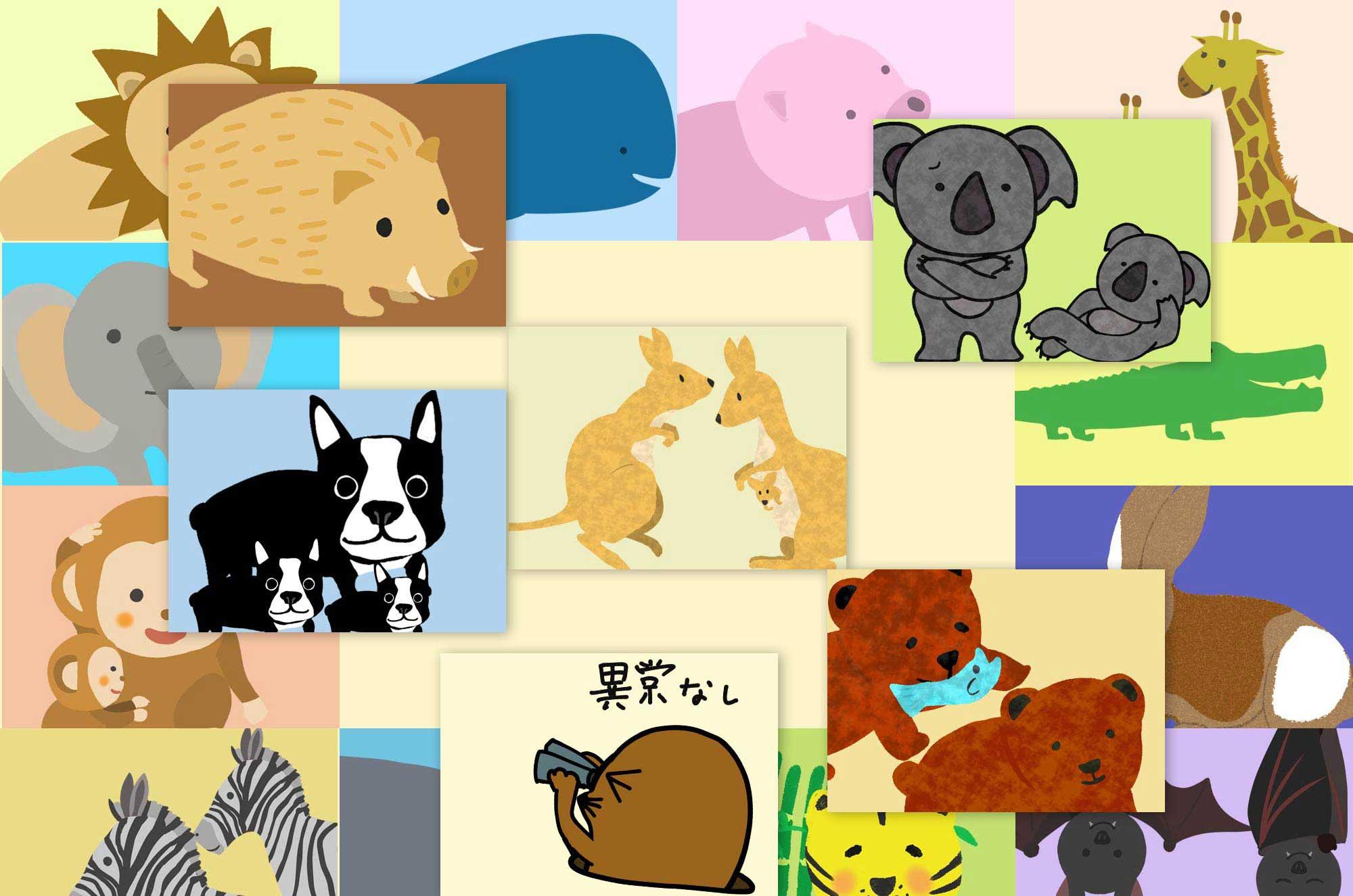 動物のイラスト | かわいいフリー素材集 - チコデザ
