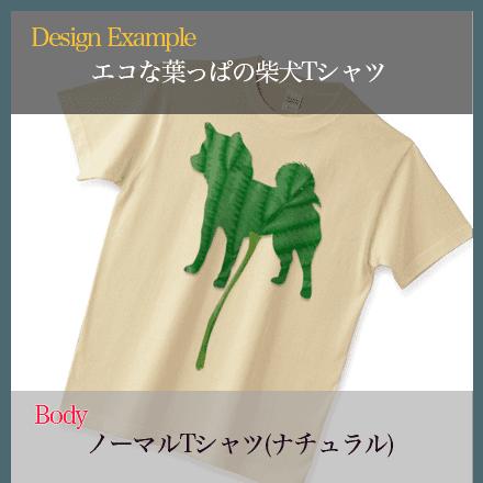 葉っぱの柴犬Tシャツ ナチュラル