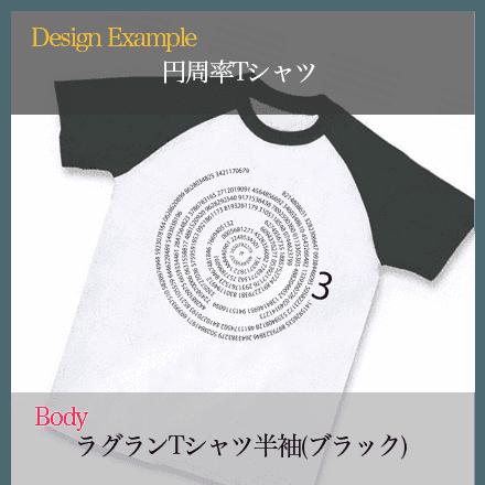 円周率ラグランTシャツ