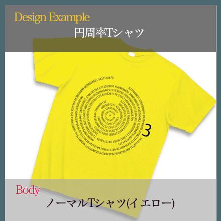 円周率Tシャツ