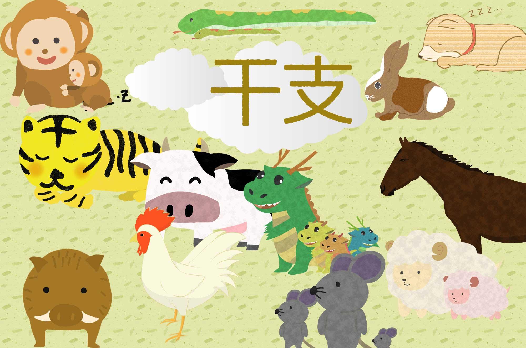 干支イラスト - 年賀状にも使える十二支の動物フリー素材