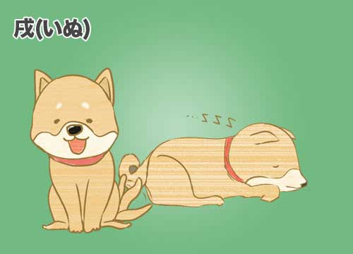 戌(いぬ)犬のイラスト