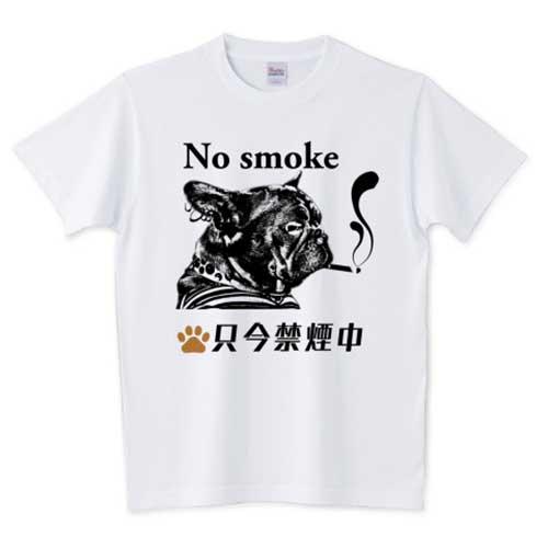只今禁煙中フレンチブルドッグTシャツホワイト