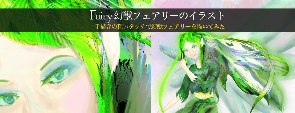photoshopを使ったアートなイラスト作成★幻獣『フェアリー』Tシャツ