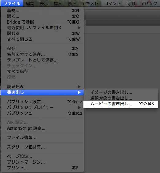 ファイル→書き出し→ムービー書き出し