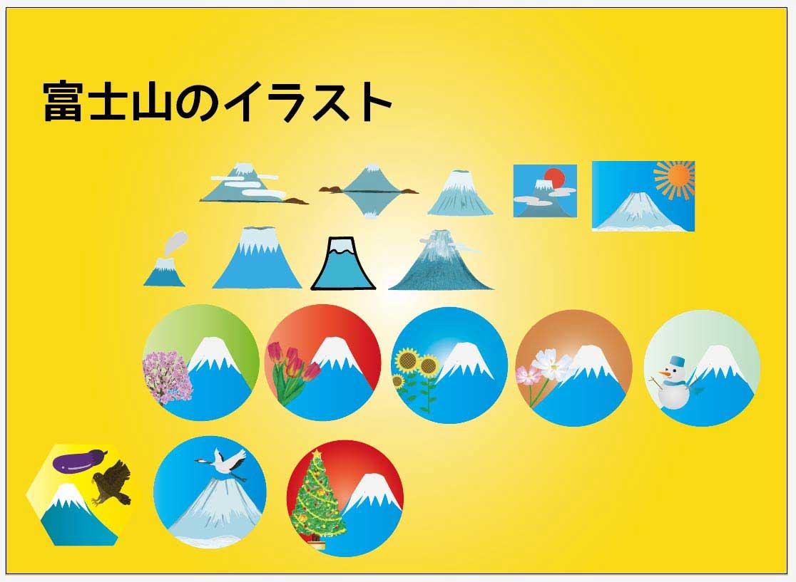 富士山のベクターイラスト