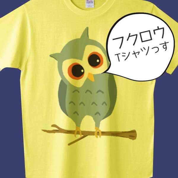フクロウTシャツ - 手書きのアニマルデザイングッズ他