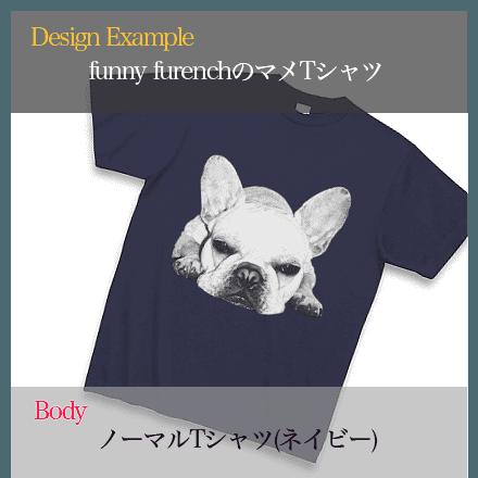 funnyfrenchマメちゃんTシャツ ネイビー